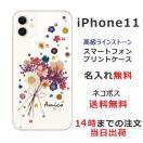スマホケース iPhone11 ケース アイフォン11 スマホ...