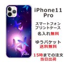 スマホケース iPhone11 Pro ケース アイフォン11プ...