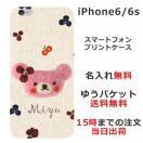 スマホケース iPhone6s ケース アイフォン6s iPhone...