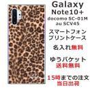 スマホケース Galaxy Note10+ SC-01M SCV45 ケース ...