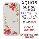 スマホケース AQUOS sense SH-01K shー01k ケース ...