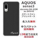スマホケース AQUOS sense3 SH-02M ケース アクオス...