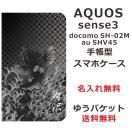 スマホケース AQUOS sense3 SH-02M ケース 手帳型 ...