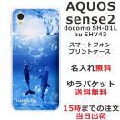 スマホケース AQUOS sense2 SHV43 ケース アクオス ...