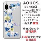 スマホケース AQUOS sense3 SHV45 ケース アクオス ...