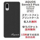 スマホケース AQUOS sense3 PLUS SHV46 ケース アク...