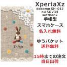 スマホケース Xperia XZ SO-01J soー01j 手帳型 ケ...