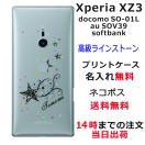 スマホケース Xperia XZ3 SO-01L soー01l ケース エ...