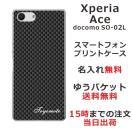 スマホケース Xperia Ace SO-02L soー02l ケース エ...