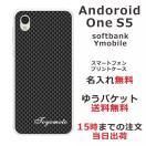 スマホケース Android One S5 ケース アンドロイド ...