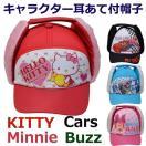 ハローキティ ミニーマウス カーズ バズ 子供 耳あて付帽子 Kitty Minnie Cars Buzz キッズ帽子