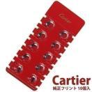 Cartier カルティエ フリント 発火石 石 純正品 ニューモデル(10個入り) サマーセール ボーナス