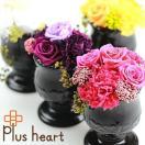 プリザーブドフラワー アレンジメント Plus heart 黒陶磁器 シック ローズ バラ プリザーブド アレンジ 花 サマーセール ボーナス
