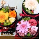 プリザーブドフラワー ボックス アレンジ 天然ダイヤモンドパウダー入り 丸型 ガーベラ バラ プリザーブド 花