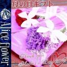 母の日 ギフト プリザーブドフラワー カーネーション 花束 ブーケ 花 プリザ 1輪 1輪挿し プレゼント ギフト ブリザーブド