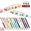 プレゼント ハーバリウム ハーバリウムボールペン ギフト プリザーブドフラワー ペン 名入れ 誕生日 女性
