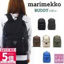 SALE マリメッコ リュック marimekko BUDDY バディ 北欧雑貨 通学 女子 レディース メンズ リュック 黒 デイバッグ 026994