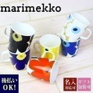 名入れ マリメッコ マグカップ marimekko ...