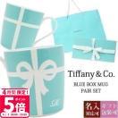 【あすつく】Tiffany ティファニー マグカップ ペア ブランド 結婚祝い 名入れ 食器 グラス 2点セット ブルーリボン ボックス ペアカップ ギフト