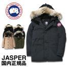 カナダグース ジャスパー CANADA GOOSE JASPER 日本正規品 メンズ ダウン ジャケット 2017年 【クーポン対象外】