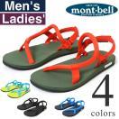 モンベル ロックオンサンダル mont・bell #1129398 【レディース&メンズ】