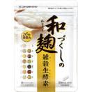 和麹づくしの雑穀生酵素 ダイエット