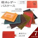 栃木レザー パスケース カードケース 定期入れ 国産革小物 牛本革 日本製 TDSG-1010