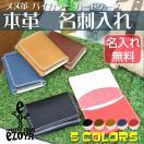 名刺ケース 名刺入れ 本革 レザー メンズ レディース ヌメ革 オーダーメイド プレゼントに人気 日本製 名入れ無料