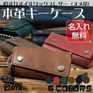 キーケース メンズ レディース 本革 革 レザー 6連 斜めカットデザイン オーダーメイド プレゼントに人気 日本製 名入れ無料