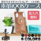 アイコスケース iQOSケース レザー メンズ レディース 本革 革 カバー プレゼント 人気 日本製 ブランド