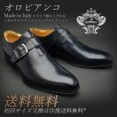 OrobiancoオロビアンコCHIARIモンクストラップシューズキアリブラック靴メンズビジネスシューズ本革革靴