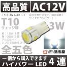 T10 LED 3.0wパワーLED×4 ホワイト/白  1...