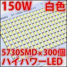 150W COB 白色 ホワイト ハイパワーLED 15000lm シーリングライト ダウンライト 5630LED 300個使用 LED 発光ダイオード