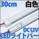 高輝度・高効率 白色 昼光色 ホワイト LEDライト LEDバーライト LEDライティングバー 蛍光灯の置き換えに! 白 30cm 300mm