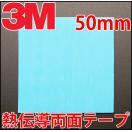 3M社製 熱伝導両面テープ 50mm シール シート サーマルパッド