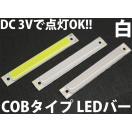 3W COBタイプ ハイパワーLEDバー ストライプ 白色 白 ホワイト 高効率タイプ 乾電池2本 DC 3V で点灯OK!! cob led stripe bar white 発光ダイオード