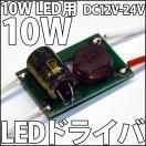 10W ハイパワーLED用  直流 DC12V-DC24V LEDドライバー 電源 定電流機能付 自動車でのご使用に最適!! 激安!! LED 発光ダイオード