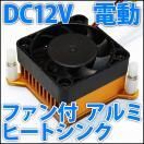 DC12V 40mm ファン付き アルミヒートシンク 放熱器 10W 20W 30W パワーLED等に