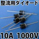 汎用整流用ダイオード 逆流防止ダイオード 10A10 10A 1000V 1kV