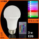 LED電球RGB