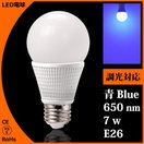 LED電球(青)