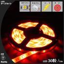 LEDテープライトSMD5050赤