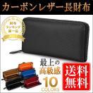 父の日 ギフト 長財布 メンズ  ブランド ラウンドファスナー カーボン レザー カード18枚収納 ガバッと開いて使いやすい 大容量財布