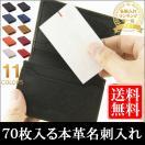 名刺入れ メンズ レディース カードケース 本革 大容量 磁石でキッチリ閉まる安心設計 (化粧箱入り) 名刺入れ