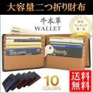 二つ折り財布 本革 大容量 カード15枚収納 カラー豊富 (ベロア化粧箱入り) 財布 メンズ