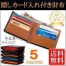 父の日 ギフト 二つ折り財布 メンズ 隠しポケット付き 革 ブランド 小銭ボックス型 財布