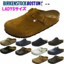 ビルケンシュトックボストン BIRKENSTOCK B...