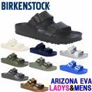 BIRKENSTOCK「ビルケンシュトック」 ARIZONA EVA「アリゾナ エバ」シリーズ「ナロー幅」「ノーマル幅」メンズ、レディースサイズあり!アリゾナエバ