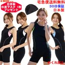 送料無料 日本製 水着レディース フィットネス 競泳水着 スイムウェア めくれ防止 122