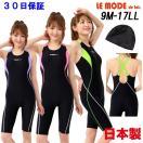 送料無料 日本製 水着レディース フィットネス 競泳水着 スイムウェア キャップ付 140